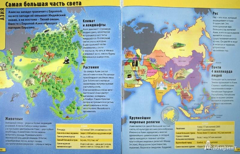 Иллюстрация 1 из 33 для Земля - Иоанна Леган | Лабиринт - книги. Источник: Лабиринт