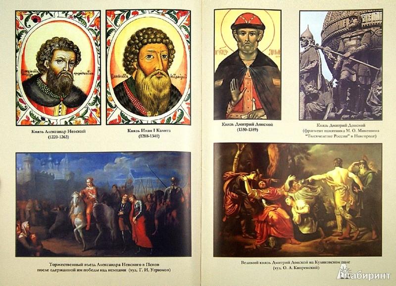 Иллюстрация 1 из 5 для 111 знаменитых россиян - Пакалина, Аксенова, Канельская, Вилков   Лабиринт - книги. Источник: Лабиринт