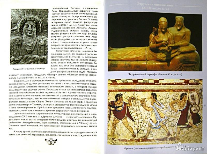 Иллюстрация 1 из 6 для Знаменитые исчезнувшие цивилизации - Наталья Бородулина   Лабиринт - книги. Источник: Лабиринт