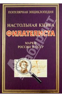 Настольная книга филателиста. Марки России и СССР