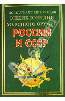 Купить энциклопедия холодного оружия россии и ссср описание.