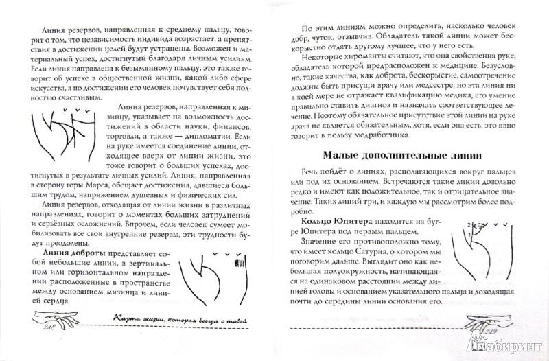 Иллюстрация 1 из 2 для Хиромантия для новичков. Нумерология для новичков - Поленова, Алексеенко, Коган, Ялалов | Лабиринт - книги. Источник: Лабиринт