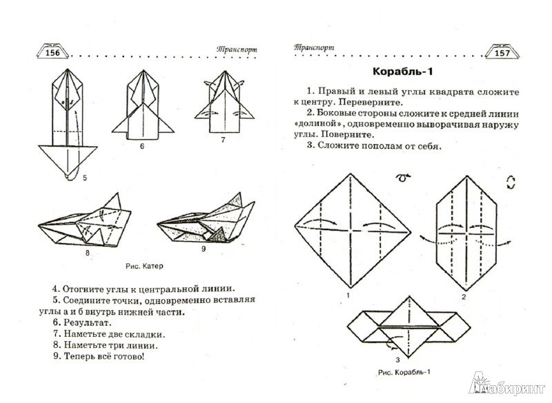 Иллюстрация 1 из 7 для Оригами своими руками. Коллекция лучших моделей - Алексей Гарматин | Лабиринт - книги. Источник: Лабиринт