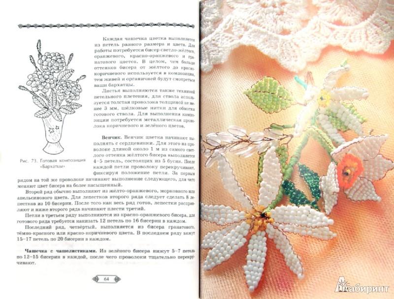 Источник: Лабиринт. книги 55 моделей цветов и деревьев из бисера - Татьяна Шнуровозова.