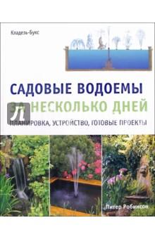 Садовые водоемы за несколько дней