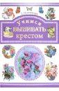 Плотникова Татьяна Федоровна Учимся вышивать крестом