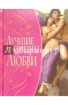 афоризмов в книге