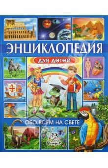 Энциклопедии для детей скачать бесплатно