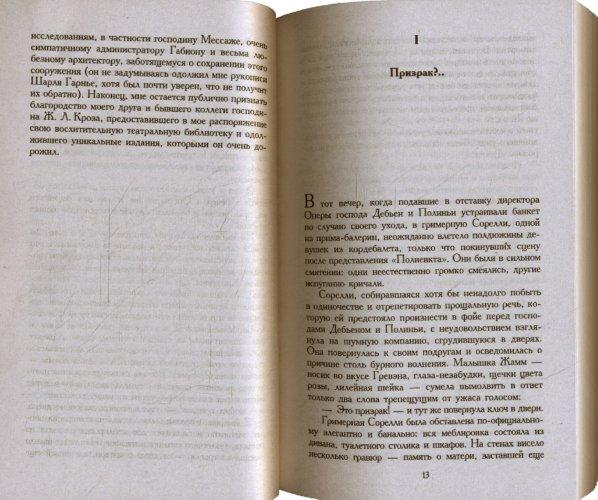 Иллюстрация 1 из 9 для Призрак Оперы - Гастон Леру | Лабиринт - книги. Источник: Лабиринт