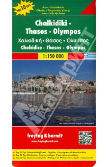 Chalkidiki. Thassos. Olympos. 1:150 000