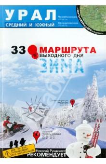 Урал. Средний и Южный. Зима. 33 маршрута выходного дня