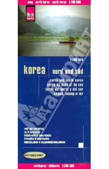 Korea. Nord und Sud. 1:700.000Атласы и карты мира<br>This map appears in the map series world mapping project in travel expertise. Characteristic is the high-quality, clear and modern cartographic representation.<br>Contour lines with elevation<br>Coloured elevation levels<br>Classified road network with distances<br>Places of interest<br>Detailed local index<br>