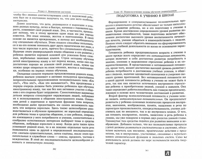 Иллюстрация 1 из 27 для Психология. В 3 книгах. Книга 2. Психология образования. Учебник - Роберт Немов   Лабиринт - книги. Источник: Лабиринт
