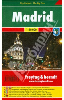 Madrid. 1:10 000. City pocket + The Big FiveАтласы и карты мира<br>This road map foldable into a practical format contains detailed information suitable for motorists and other travelers planning to visit the given country or area. The road map features symbols indicating notable tourist attractions and public transportation.<br>The Big Five: shopping, cuisine, culture, nightlife <br>Sights <br>10 Languages <br>laminated <br>Inscription<br>U + S-Bahn plan <br>color coding system <br>pictograms <br>Photos <br>Index<br>