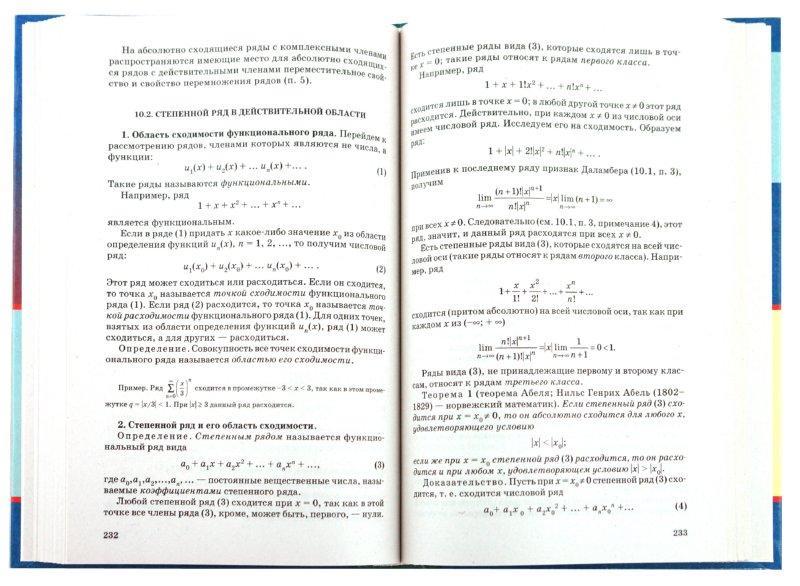решебник высшей математике баврин