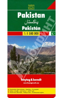 Pakistan. 1:1 500 000Атласы и карты мира<br>High quality road maps with place name index. In many countries these are simply the best maps available. Scales vary according to the size of the country. Index is in several languages.<br>