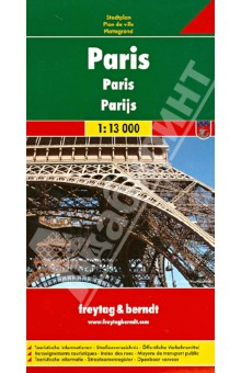 Paris. 1:13 000Атласы и карты мира<br>These city maps are produced by one of Europe s leading map publishers. They vary in scale by city but include a wealth of detail on tourist attractions, transportation and culture.<br>