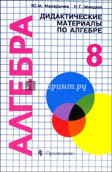 Макаревич юрий николаевич гдз 7 класс математика