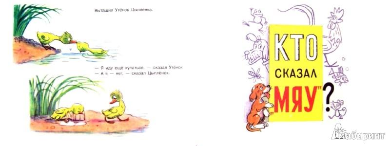 Иллюстрация 1 из 4 для Маленькие сказки - Владимир Сутеев   Лабиринт - книги. Источник: Лабиринт