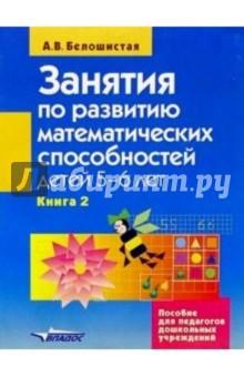 Занятия по развитию математ.  способностей детей 5-6лет:Пособие для педаг. дошк. учр. В 2 кн. Кн. 2