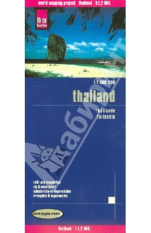 Thailand 1: 1 200 000Атласы и карты мира<br>This map appears in the map series world mapping project in travel expertise. Characteristic is the high-quality, clear and modern cartographic representation.<br>Contour lines with elevation<br>Coloured elevation levels<br>Classified road network with distances<br>Places of interest<br>Detailed local index<br>GPS capability by longitude and latitude<br>UTM grid<br>