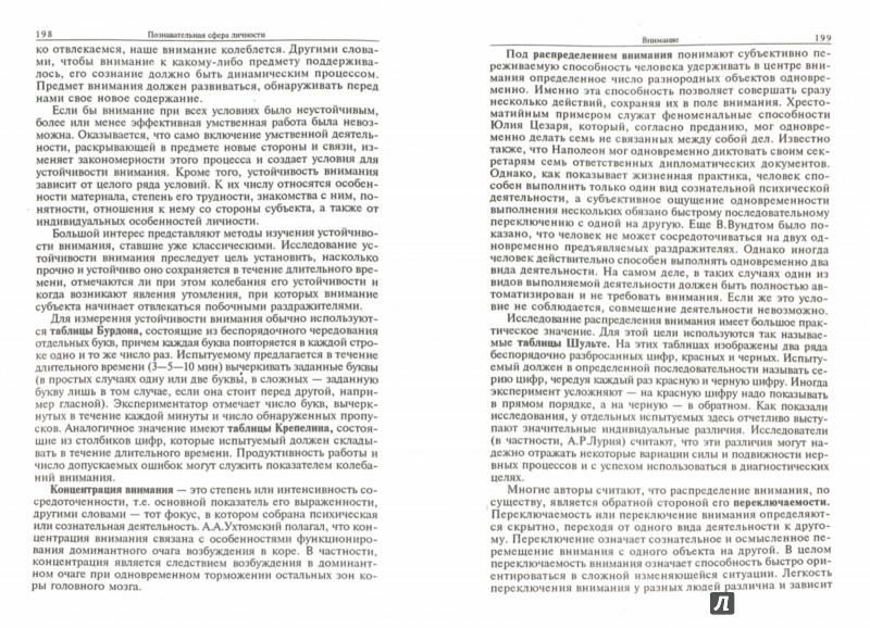 Иллюстрация 1 из 13 для Общая психология: Курс лекций для первой ступени педагогического образования   Лабиринт - книги. Источник: Лабиринт