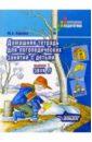 Жихарева-Норкина Юлия Борисовна Домашняя тетрадь для логопедических занятий с детьми: Пособие для логопедов и родителей. Вып. 1