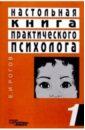 Настольная книга практического психолога: В 2 кн. Кн.1: Система работы психолога с детьми