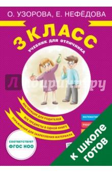 Учебник для отличника. 3 класс (ФГОСЫ)