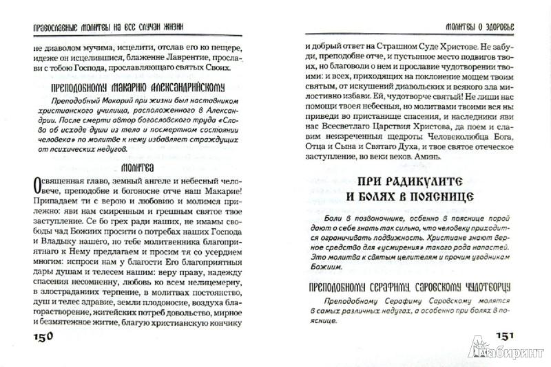 Иллюстрация 1 из 6 для Православные молитвы на все случаи жизни   Лабиринт - книги. Источник: Лабиринт