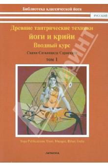 Древние тантрические техники йоги и крийи. Курс в 3-х томах. Том 1. Вводный курс