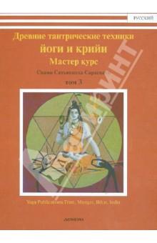 Древние тантрические техники йоги и крийи. Курс в 3-х томах. Том 3. Мастер курс