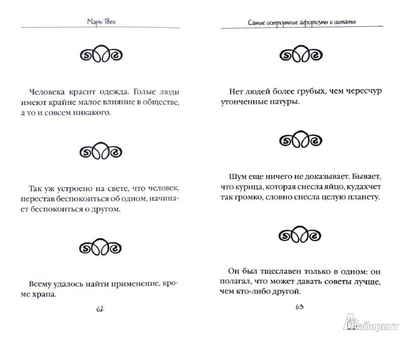 Иллюстрация 1 из 5 для Самые остроумные афоризмы и цитаты - Марк Твен | Лабиринт - книги. Источник: Лабиринт