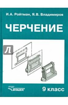 Черчение. Учебник для учащихся 9 классов. Общеобразовательных учреждений