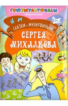 Сказки-мультфильмы Сергея МихалковаДетские книги по мотивам мультфильмов<br>Эти мульткниги - прекрасный способ не только популяризовать (еще больше!) наши, отечественные, самые лучшие мультики, но и познакомить малыша с книгой и чтением. Редкий кроха откажется встретиться с полюбившимися героями еще раз, на картинках, послушать сказку о них теперь от родителей, а затем прочитать ее самому.<br>Для дошкольного возраста.<br>