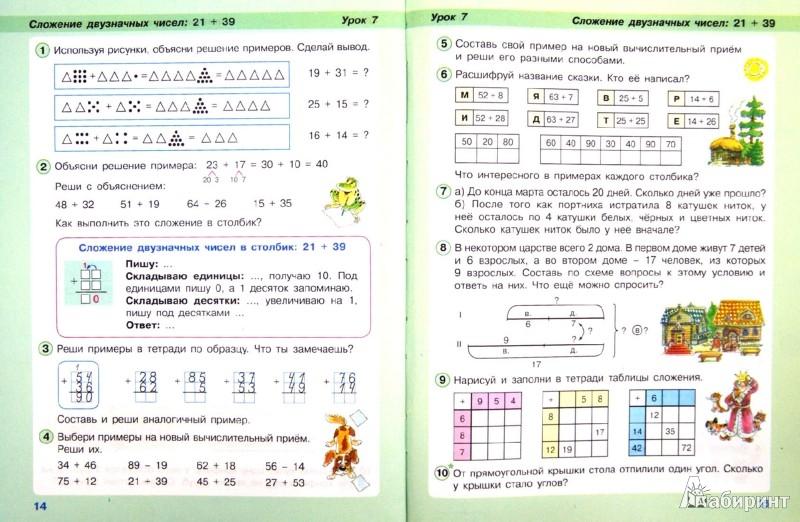 зак с. м. решебник по математике петерсон 4 класс купить