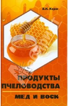 Продукты пчеловодства: мед и воскНасекомые<br>Книга посвящена основным продуктам пчеловодства - меду и воску.<br>В первой главе подробно рассказано о процессе производства цветочного и падевого меда пчелиной семьей. Рассмотрены также особенности получения меда из альтернативного исходного продукта - сахарного сиропа в процессе осенних подкормок. Подробно проанализированы свойства пчелиного меда из цветочного нектара и сахарного сиропа, а также говорится о сложностях выявления фальсифицированного меда. Даны рекомендации по потребительской дегустации меда.<br>Вторая глава книги посвящена воску пчелиному. В ней говорится о том, как пчелы выделяют и используют воск в своих целях, какими свойствами обладает этот продукт, как правильно заготавливать и перерабатывать восковое сырье на пасеке. Приводится авторская методика экспертизы подлинности воска и его качества с использованием простых и доступных приемов.<br>В книге рассказано о медицинских и косметических аспектах применения меда и воска и приводятся доступные рецепты с применением этих пчелопродуктов.<br>Книга написана на основе многолетнего опыта автора и анализа существующей литературы, в том числе и отдельных малодоступных изданий.<br>Рассчитана на широкий круг пчеловодов и всех, кто интересуется пчелопродуктами и их использованием.<br>