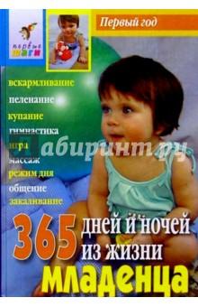 Павлова Елена 365 дней и ночей из жизни младенца