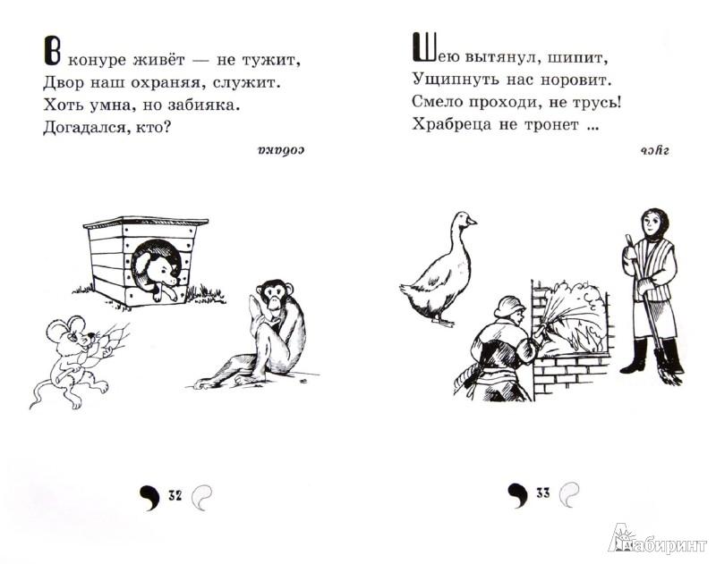 Иллюстрация 1 из 8 для Учимся быть любознательными: стихи-загадки для малышей - Александр Лекомцев | Лабиринт - книги. Источник: Лабиринт