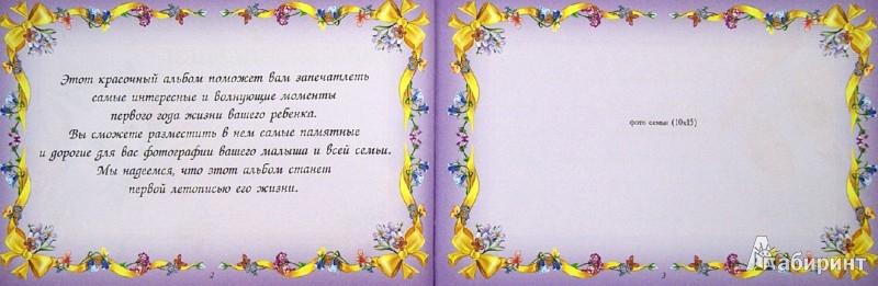 Иллюстрация 1 из 11 для Первый год жизни нашего мальчика. Альбом малыша - Юлия Феданова | Лабиринт - сувениры. Источник: Лабиринт