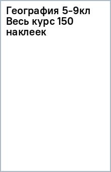 География 5-9кл [Весь курс] 150 наклеек