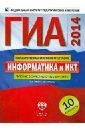 ГИА-2014.Информатика и ИКТ. Тематические и типовые экзаменационные варианты. 10 вариантов
