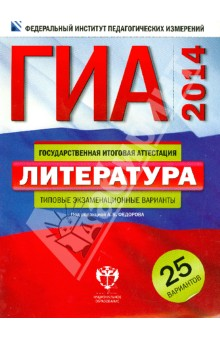 ГИА-14. Литература. Типовые экзаменационные варианты. 25 вариантов