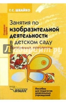 конспекты занятий доу в подготовительной группе тема книги читать онлайн бесплатно