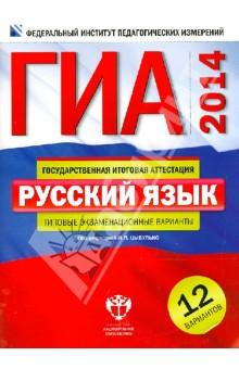 ГИА-14. Русский язык. Типовые экзаменационные варианты. 12 вариантов