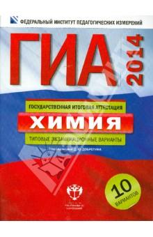 ГИА-14 Химия. Типовые экзаменационные варианты. 10 вариантов