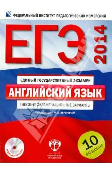 ЕГЭ-14. Английский язык. Типовые экзаменационные варианты. 10 вариантов (+CD)