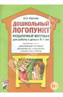 Дошкольный логопункт. Раздаточный материал для работы с детьми 5-7 лет