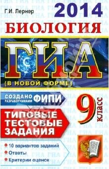 Лернер Георгий Исаакович Биология. 9 класс. Типовые тестовые задания. ГИА 2014