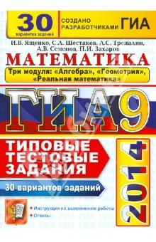 Книга гиа по математике ященко текст
